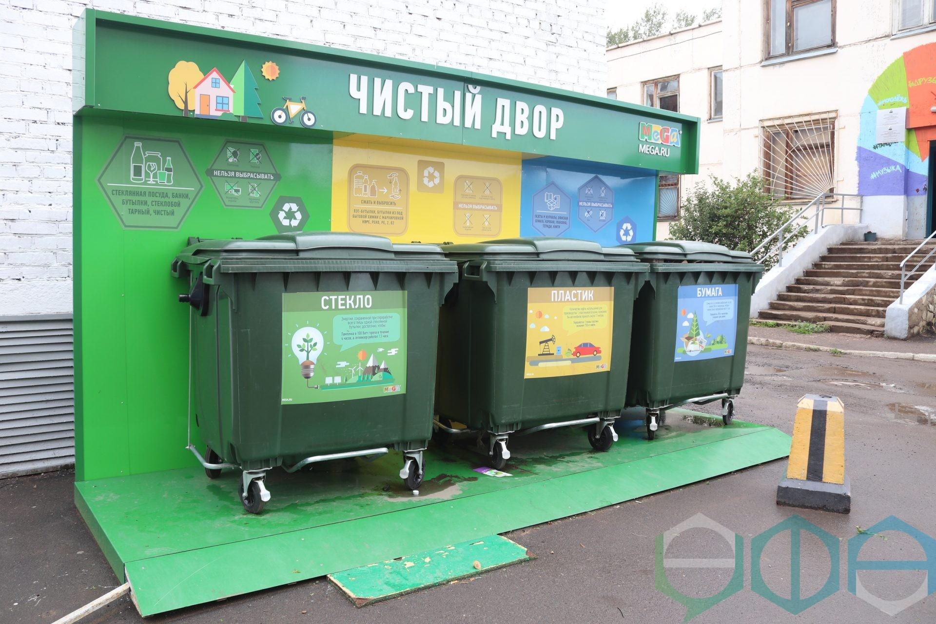 Уфимцы обменяли мусор на детскую площадку