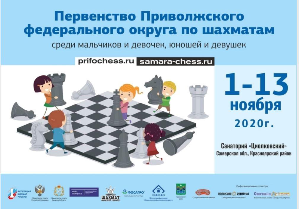 Уфимские шахматисты добились права сыграть в финале чемпионата страны по шахматам