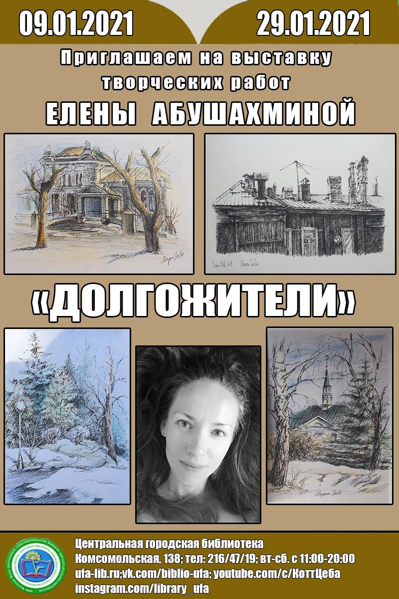В Центральной городской библиотеке г. Уфы открылась выставка Елены Абушахминой «Долгожители»