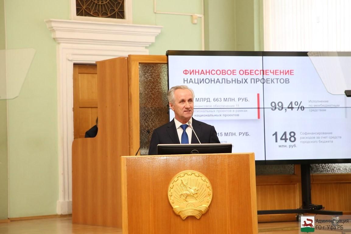 На заседании городского Совета Сергей Греков представил отчет о деятельности Администрации Уфы