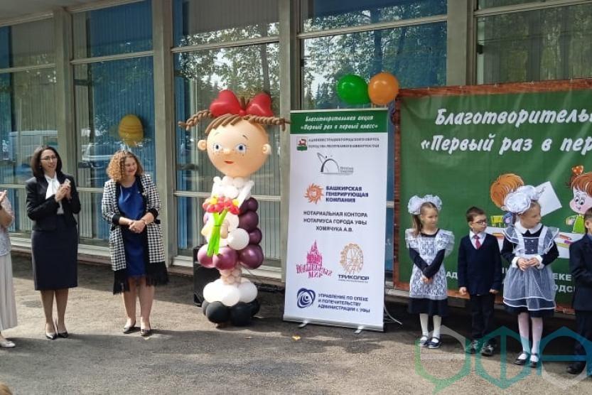 """""""Первый раз в первый класс!"""" – в Уфе состоялась благотворительная акция для детей-сирот"""